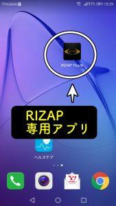 RIZAP 入会後の流れ