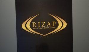 RIZAP 入会までの流れ